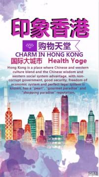 香港旅游宣传