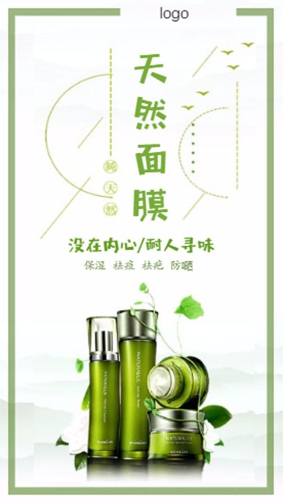 纯天然护肤品专用