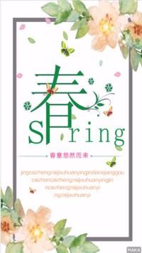 春季出游海报
