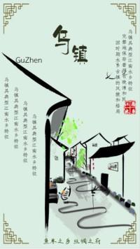 乌镇文化古城海报
