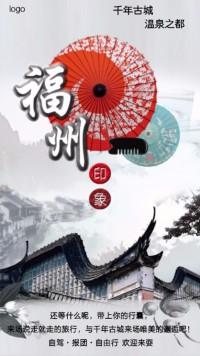 水墨中国风福州旅游休闲度假海报展板