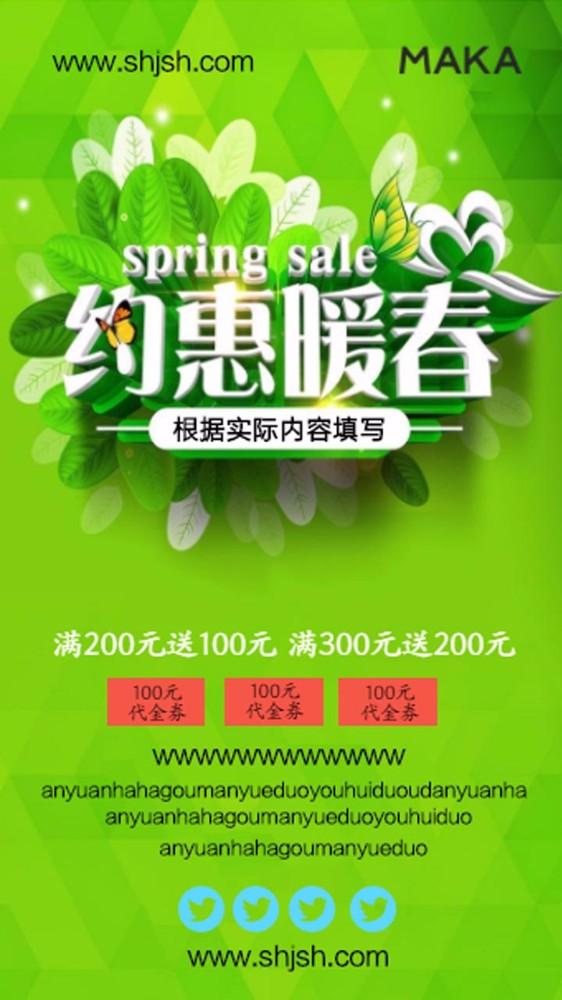 春季产品促销
