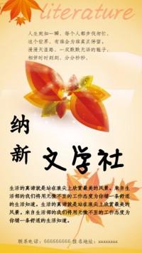 文学社社团招新海报