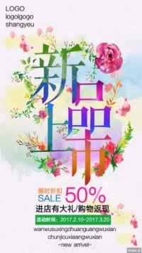 春季产品促销海报