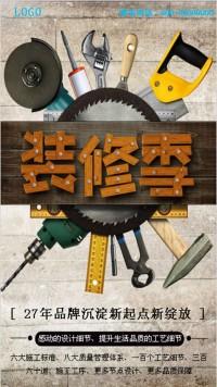 装修行业装修季企业宣传时尚创意海报