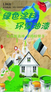 卡通粉刷绿色涂料环保油漆广告海报