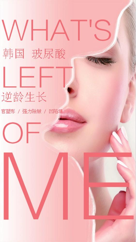 粉色玻尿酸美容创意宣传海报