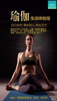 瑜伽生活体验馆海报风格黄色