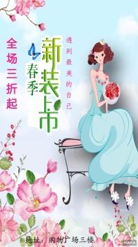 新装上市海报风格粉蓝色