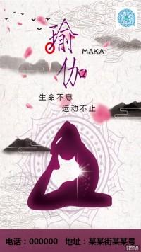 瑜伽海报风格紫色