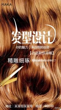 发型设计海报风格黄色