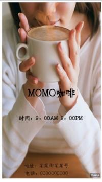 MOMO咖啡海报风格温馨