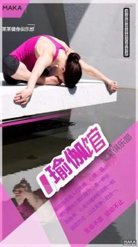瑜伽俱乐部海报风格紫色