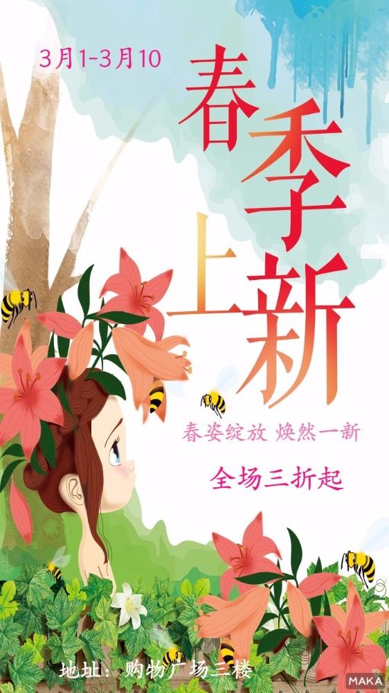 春季上新海报风格粉色
