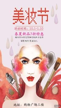 美妆节新品促销海报风格粉色