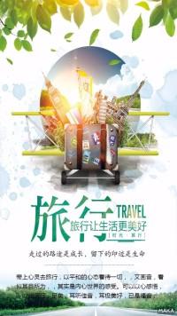 旅行海报风格绿色