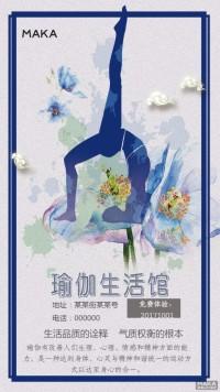 瑜伽生活馆海报风格蓝色