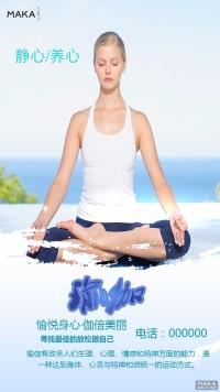 瑜伽海报风格蓝色