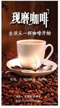 现磨咖啡海报风格咖啡色