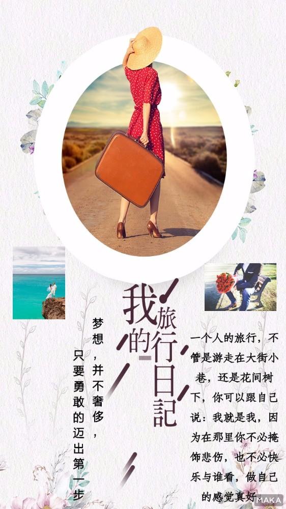 旅行日记海报风格文艺