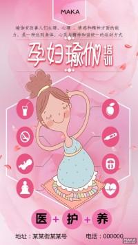孕妇瑜伽宣传海报风格粉色