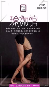 瑜伽馆海报风格黑色