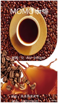 咖啡海报风格棕色