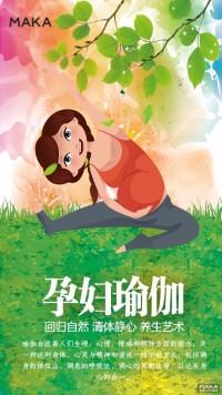 孕妇瑜伽宣传海报风格绿色
