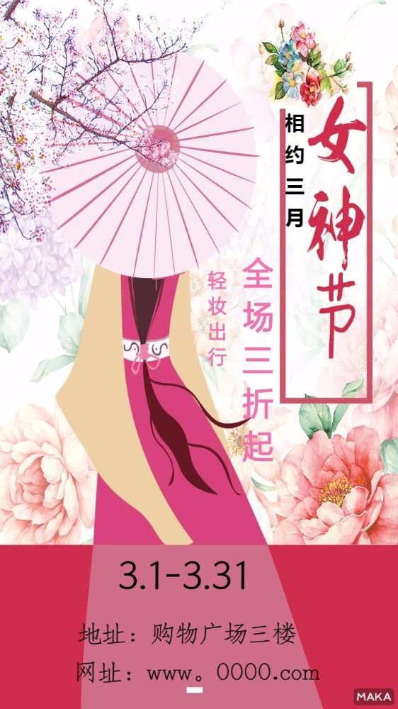 三月女神节海报风格粉色