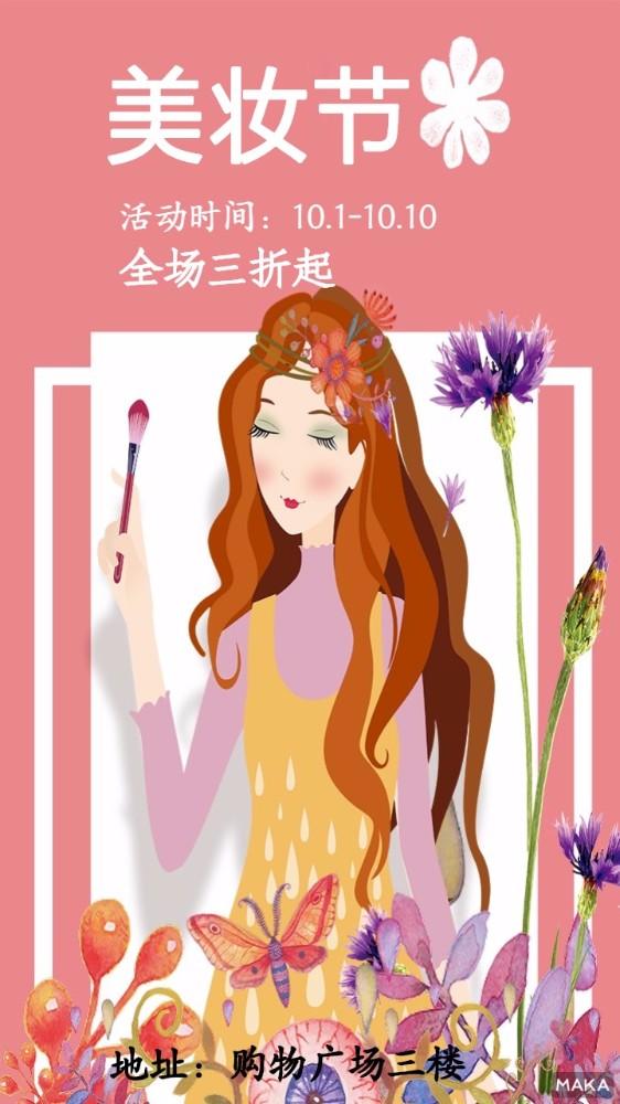 美妆节海报风格粉色