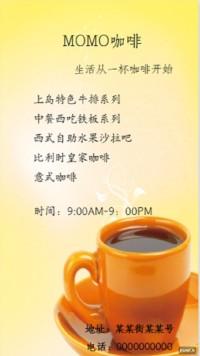 momo咖啡海报风格黄色