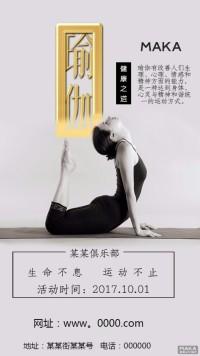 瑜伽俱乐部海报风格黑色