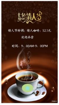 七夕情人节咖啡风格棕色