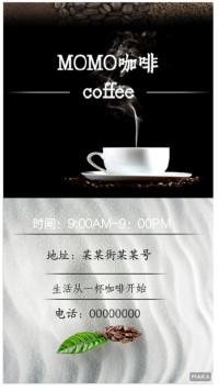 momo咖啡海报风格黑白