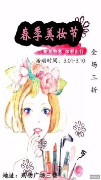 春季美妆节海报风格粉色