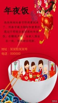 年夜饭海报风格红色