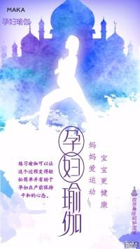 孕妇瑜伽海报风格紫色