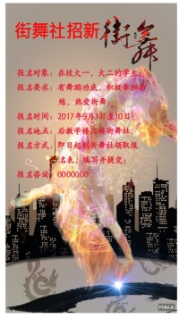 街舞社招新海报风格红色