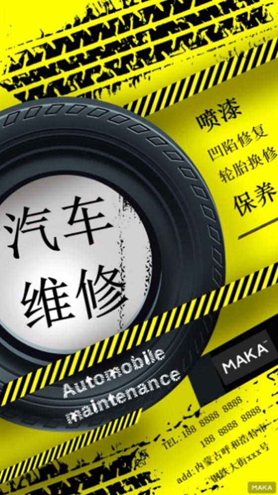 汽车维修轮胎换修创意海报