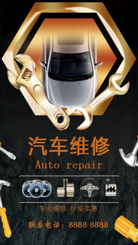 专业汽车维修宣传海报