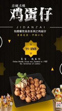 黑黃海報雞蛋餅宣傳
