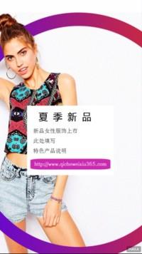 新品服饰及店铺推广宣传