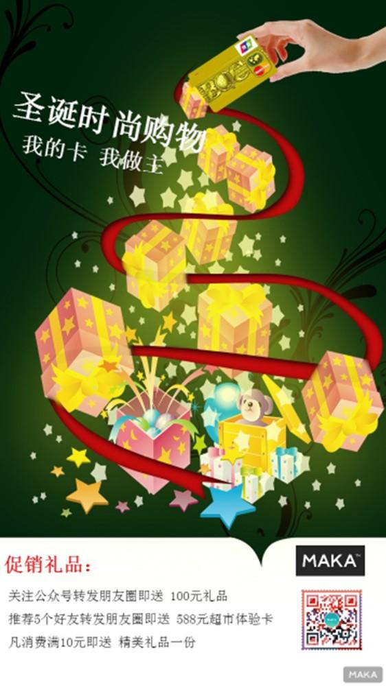 圣诞购物扫码宣传