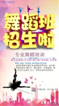 粉色唯美舞蹈班招生海报
