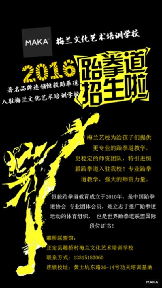 跆拳道招生宣传海报