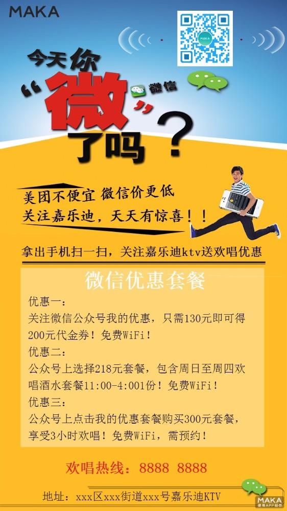 黄蓝ktv微信扫码优惠宣传海报