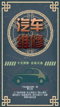 汽车维修复古海报
