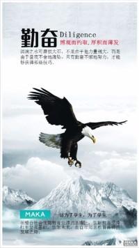 勤奋精神宣传海报
