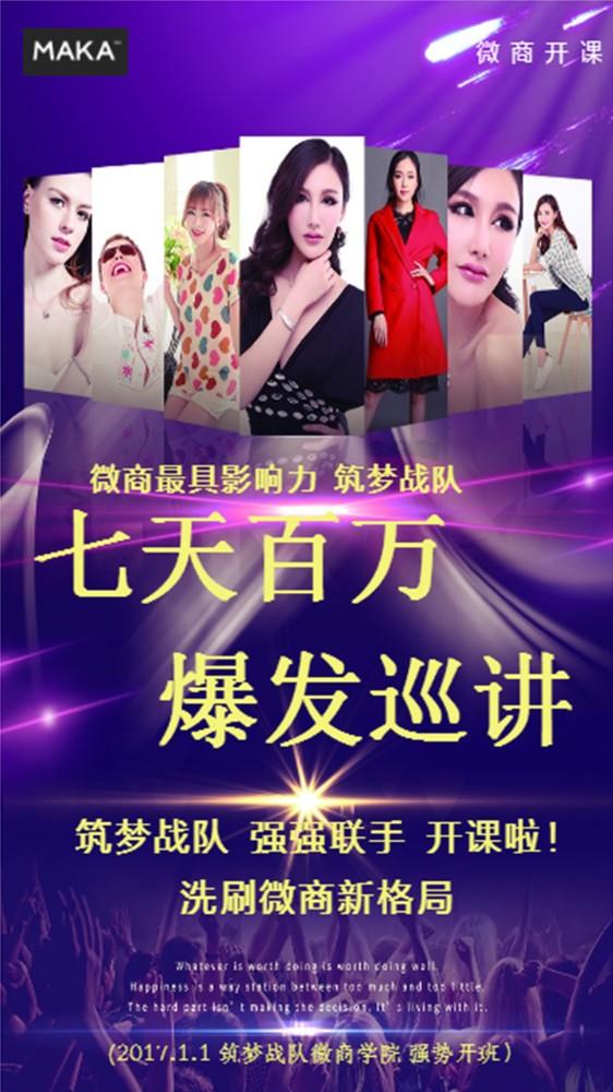 紫色彩色梦想战队微商开课海报