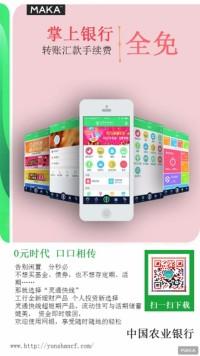 农业银行掌上银行app宣传